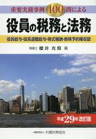 役員の税務と法務平成29年改訂版