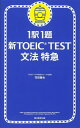 新TOEIC test文法特急 1駅1題 [ 花田徹也 ]