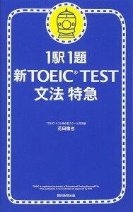【楽天ブックスならいつでも送料無料】新TOEIC test文法特急 [ 花田徹也 ]