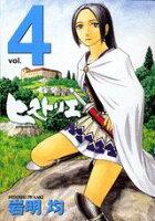 ヒストリエ(4)