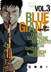 【楽天ブックスならいつでも送料無料】BLUE GIANT(3) [ 石塚真一 ]