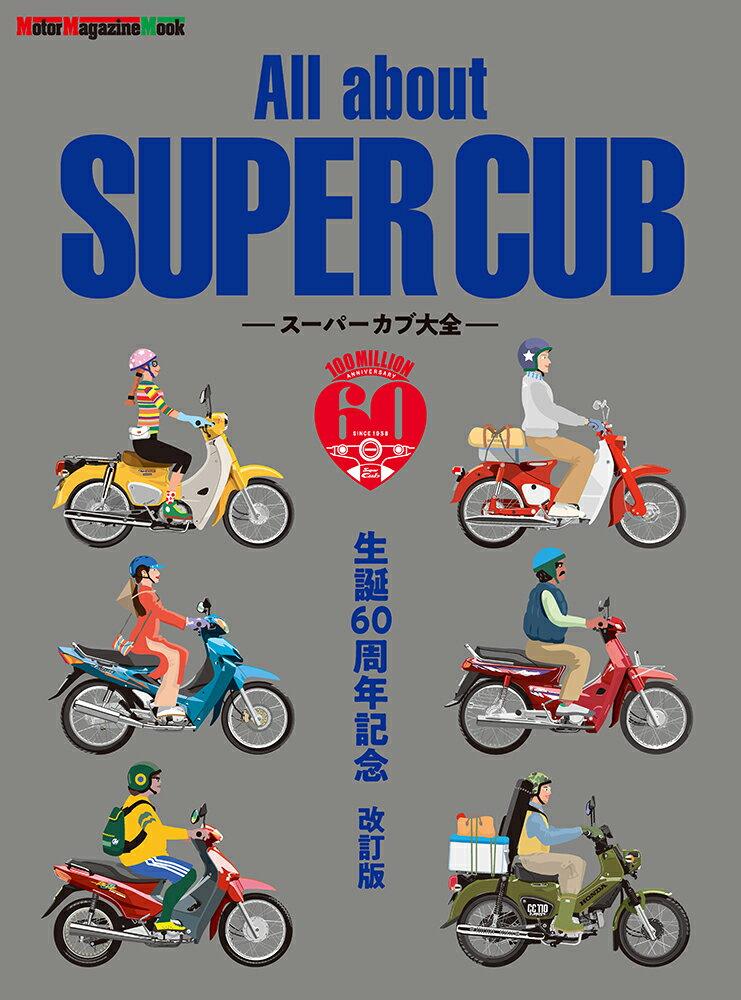 All about SUPER CUB改訂版画像
