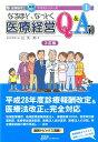 なるほど、なっとく医療経営Q&A503訂版 (医療経営士実践テキストシリーズ) [ 長英一郎 ]
