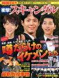 韓国芸能界衝撃!スキャンダル 世間を賑わせた最新スキャンダルを大凝縮! 噂だらけのイケメンたち (EIWA MOOK)