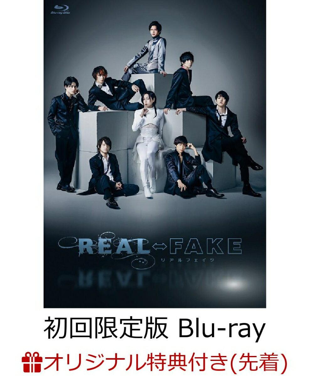 【楽天ブックス限定先着特典】REAL⇔FAKE 初回限定版(ブロマイド付き)【Blu-ray】