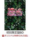【楽天ブックス限定先着特典】UHHA! YAAA!! TOUR!!! 2019 SPECIAL 初回限定盤BD(缶バッジ付き)【Blu-ray】 [ でんぱ組.inc ]