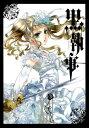 黒執事(13) (G fantasy comics) [ 枢やな ]