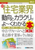 図解入門業界研究 最新住宅業界の動向とカラクリがよ〜くわかる本[第3版]