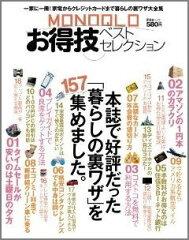 【送料無料】MONOQLOお得技ベストセレクション