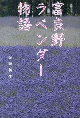 【楽天ブックスならいつでも送料無料】富良野ラベンダー物語 [ 岡崎英生 ]