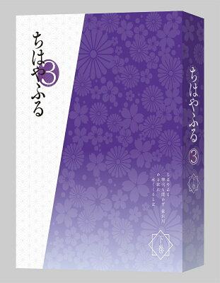 ちはやふる3 DVD-BOX 下巻 [ 瀬戸麻沙美 ]
