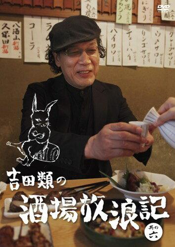 吉田類の酒場放浪記 其の六画像