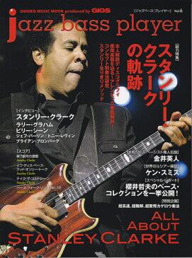 ジャズベース・プレイヤー(vol.6) スタンリー・クラークの軌跡 (Shinko Music mook)