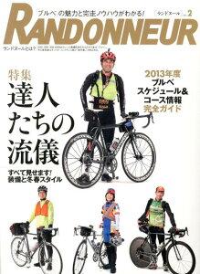 【送料無料】ランドヌール(vol.2)