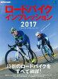 ロードバイクインプレッション(2017)