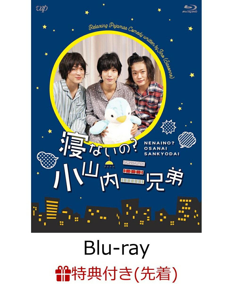 【先着特典】寝ないの?小山内三兄弟(特製ステッカー付き)【Blu-ray】