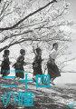木下惠介生誕100年::二十四の瞳