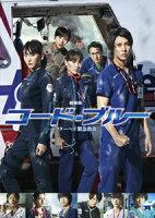 劇場版コード・ブルー -ドクターヘリ緊急救命ー Blu-ray通常版【Blu-ray】