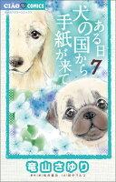 ある日 犬の国から手紙が来て
