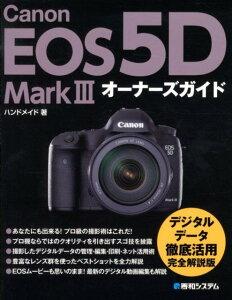 【送料無料】Canon EOS 5D Mark 3オーナーズガイド [ ハンドメイド ]