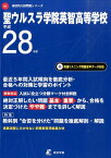 聖ウルスラ学院英智高等学校(平成28年度) (高校別入試問題シリーズ)