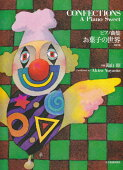 湯山昭/お菓子の世界改訂版