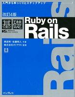 基礎Ruby on Rails改訂4版