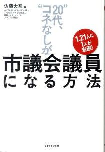 """【送料無料】""""20代、コネなし""""が市議会議員になる方法 [ 佐藤大吾 ]"""