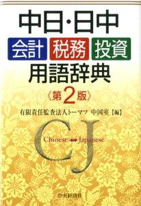 【送料無料】中日・日中会計・税務・投資用語辞典第2版 [ トーマツ ]