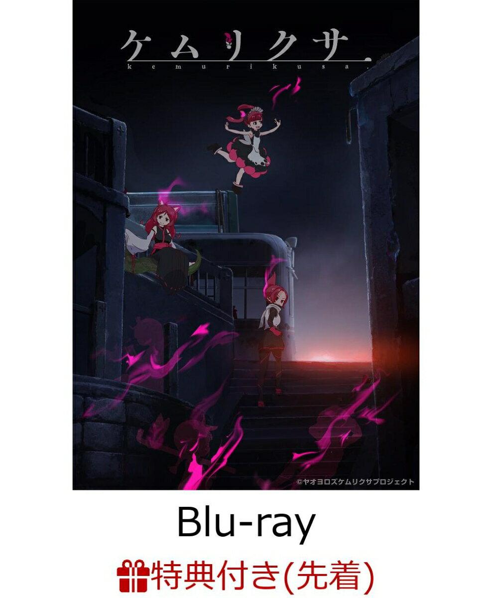【先着特典】ケムリクサ 1巻(ブックレット付き)【Blu-ray】