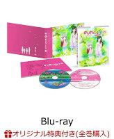 【楽天ブックス限定全巻購入特典】のんのんびより のんすとっぷ 第1巻【Blu-ray】(オリジナルA3クリアポスター)