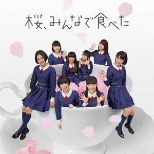 【送料無料】【先着:楽天ブックスオリジナル生写真】桜、みんなで食べた(Type-C CD+DVD) [ HKT...