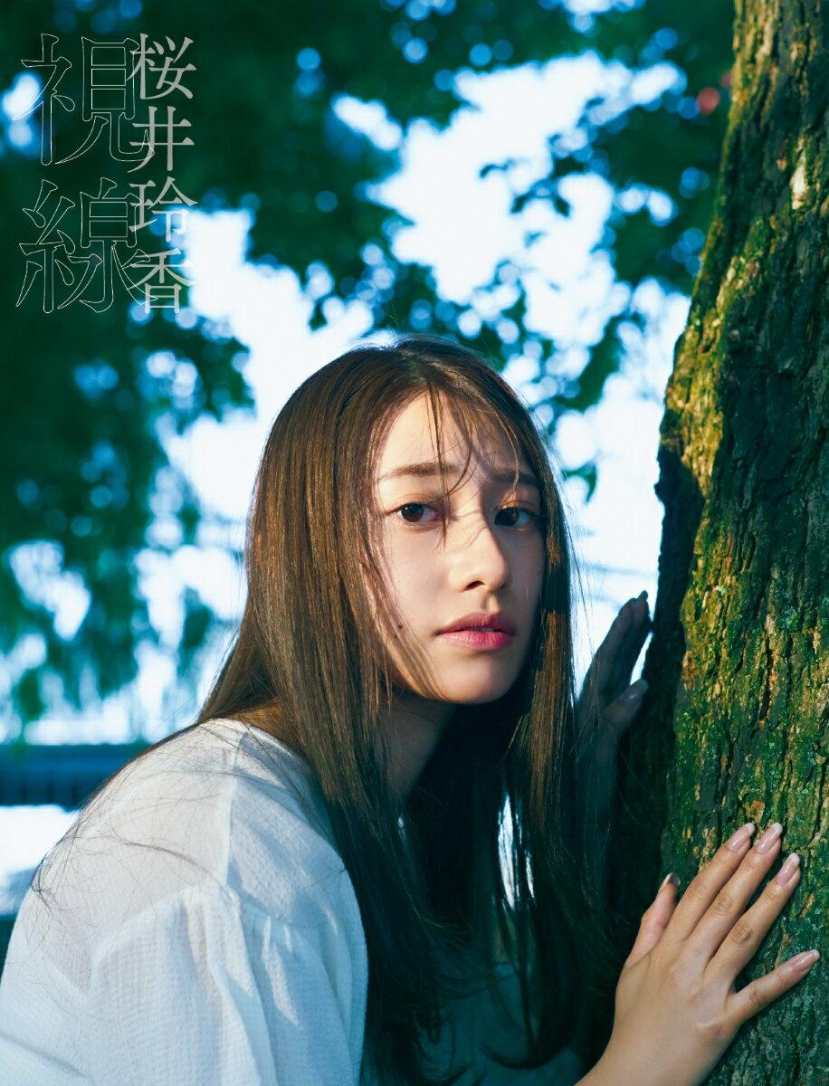 【楽天ブックス限定カバー表紙+限定特典付き】桜井玲香2nd写真集 視線