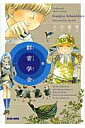 群青学舎(1巻) Collected short stories (BEAM COMIX) [ 入江亜季 ]