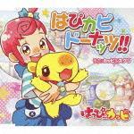 TVアニメ「はっぴーカッピ」オープニングテーマ::はぴカピドーナッツ!!画像