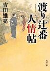 渡り辻番人情帖 (角川文庫) [ 吉田 雄亮 ]
