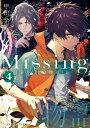 Missing4 首くくりの物語〈下〉 (メディアワークス文庫) [ 甲田 学人 ]