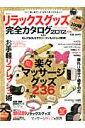 【送料無料】リラックスグッズ完全カタログ(2012)