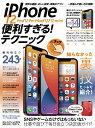 iPhone 12 Pro/12 Pro Max/12/12 mini便利すぎる! テクニック iOS 14を使いこなす! [ standards ]