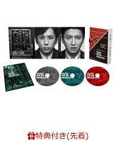 【先着特典】検察側の罪人 DVD 豪華版(オリジナルチケットフォルダーセット付き)