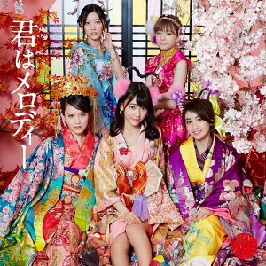 君はメロディー (通常盤 CD+DVD Type-A) [ AKB48 ]