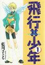 飛行×少年(1) [ 藍川さとる ] - 楽天ブックス