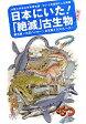 日本にいた!「絶滅」古生物解説書