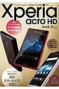【送料無料】Xperia acro HD IS12S活用ガイドブック