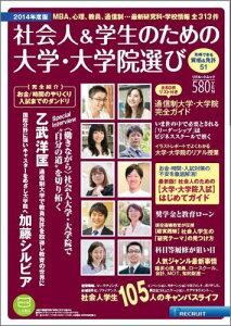 【送料無料】社会人&学生のための大学・大学院選び(2014年度版)