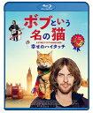 ボブという名の猫 幸せのハイタッチ【Blu-ray】 [ ルーク・トレッダウェイ ]