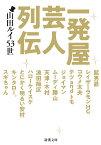 一発屋芸人列伝 (新潮文庫) [ 山田ルイ53世 ]