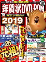年賀状DVD-ROM(2019)