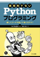 実用的でないPythonプログラミング