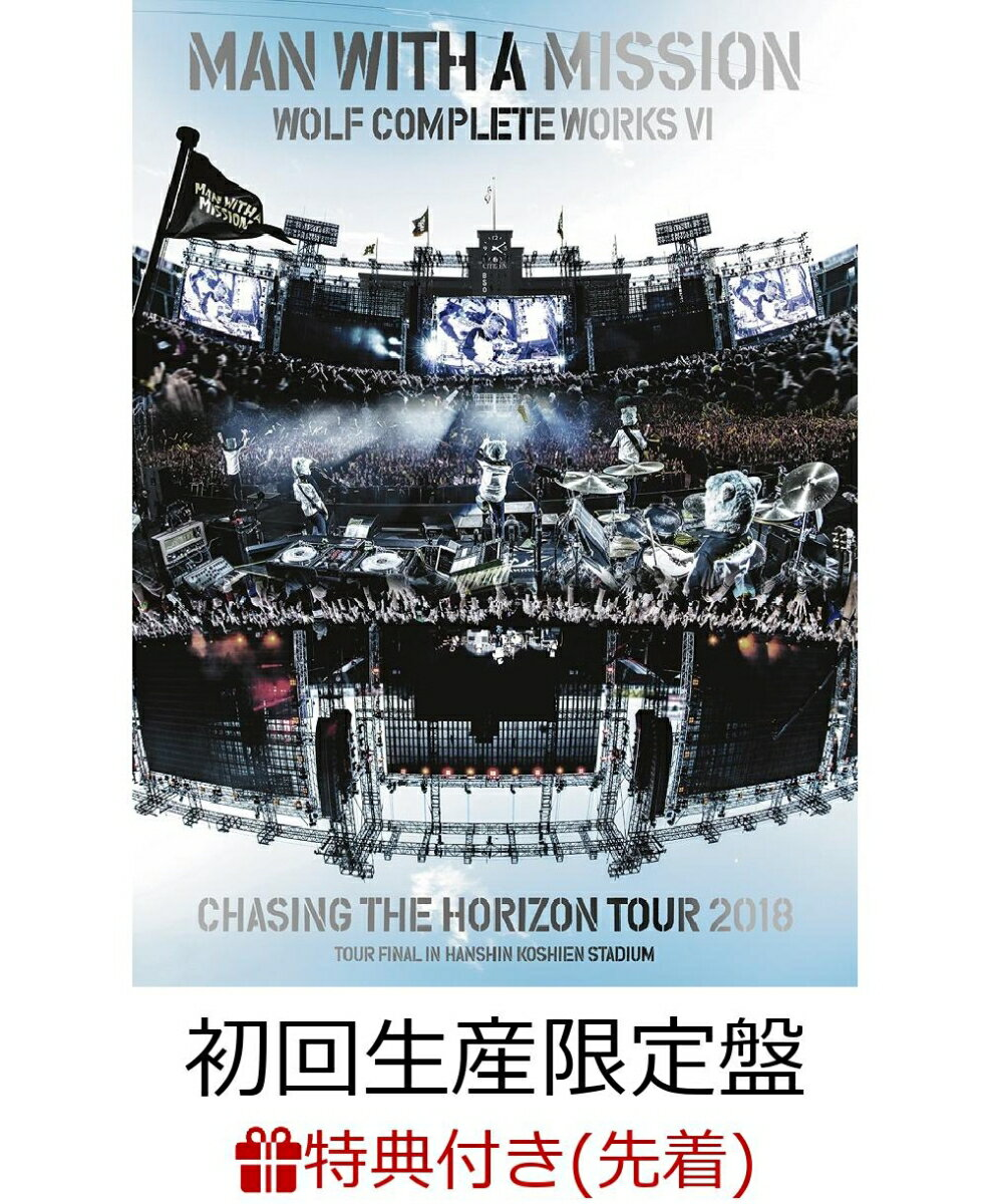【先着特典】Wolf Complete Works VI ~Chasing the Horizon Tour 2018 Tour Final in Hanshin Koshien Stadium~(初回生産限定盤)(ステッカー付き)
